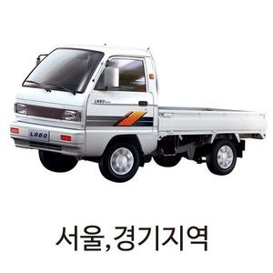 서울 경기지역 배송비 결제