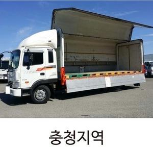 충청지역 배송비 결제