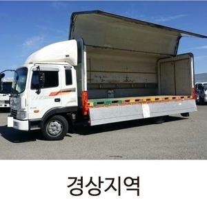 경상지역 배송비 결제